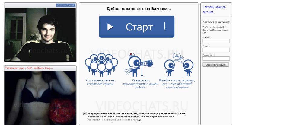 Чат рулетка онлайн bazoocam будущее онлайн покера